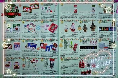 18カタログクリスマスグッズ2