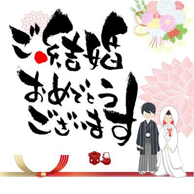 結婚祝い和風