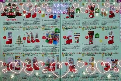 18カタログクリスマスブーツ