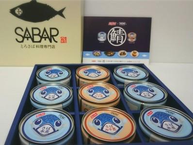 さば缶SABAR2