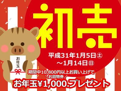 19初売り1000