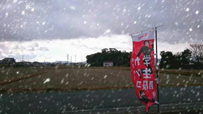 19学生服雪