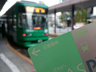 19広島路面電車
