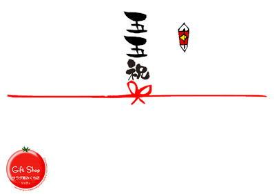 19厄祝い熨斗55