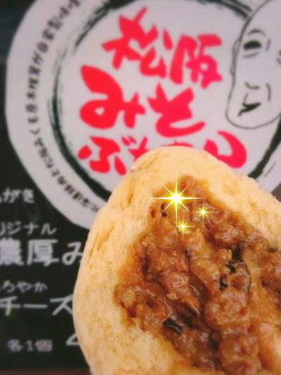 19松阪ぶたまんチーズみそ