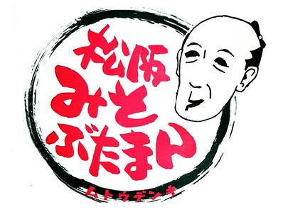 19松阪みそぶたまんロゴ