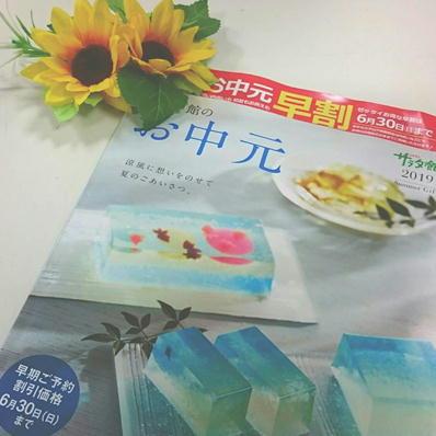 中元カタログ