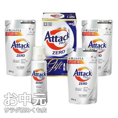 アタックゼロ20