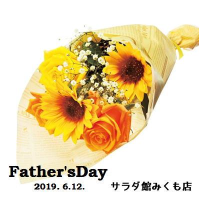 19父の日花束①