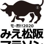 モー烈!みえ松阪マラソン