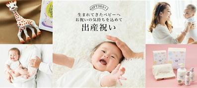 19ギフト365出産祝い