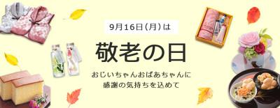 バナーkeirou2019