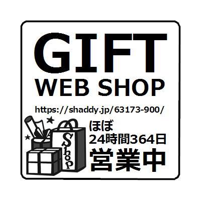 GIFT WEB 365営業中