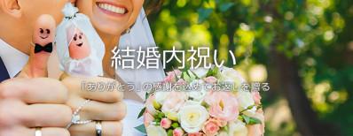 結婚内祝いバナー
