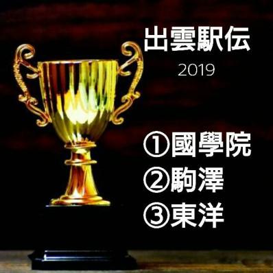 19出雲国学院