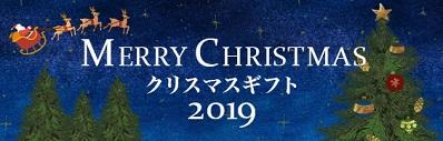 19クリスマスギフトバナー