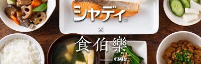 bnr_special_shokuhakuraku2019
