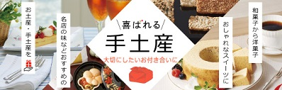 bnr_special_temiyage2019