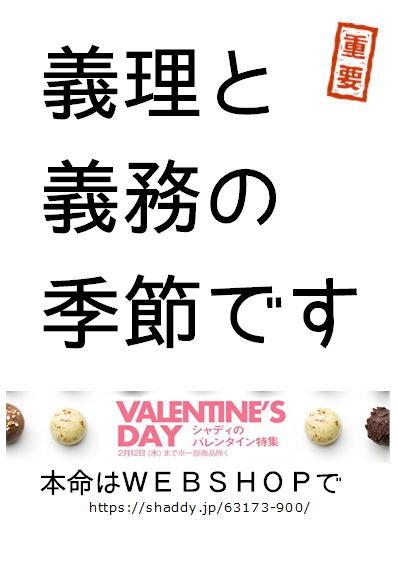 20バレンタイン