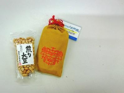 200203節分豆2