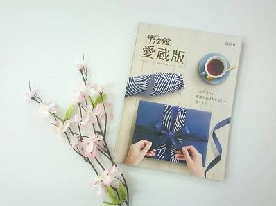 20カタログ愛蔵版
