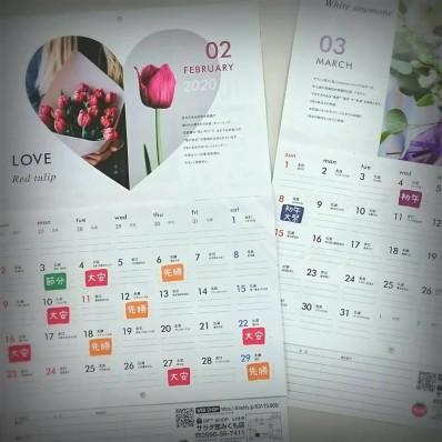 20厄カレンダー
