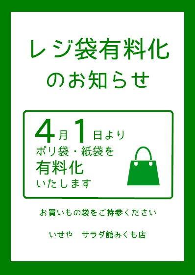 レジ袋有料化します