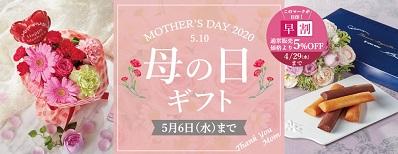 20母の日バナー