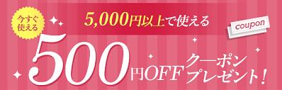 500円クーポンバナー