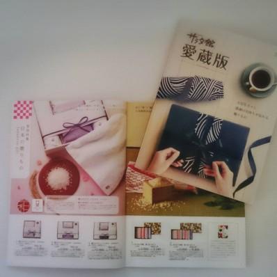 20カタログ愛蔵表紙