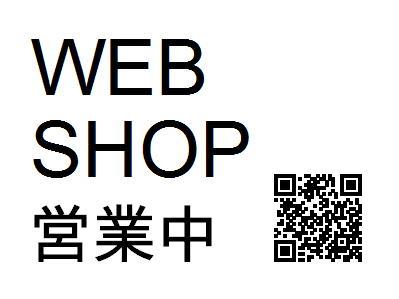 WEBSHOP営業中