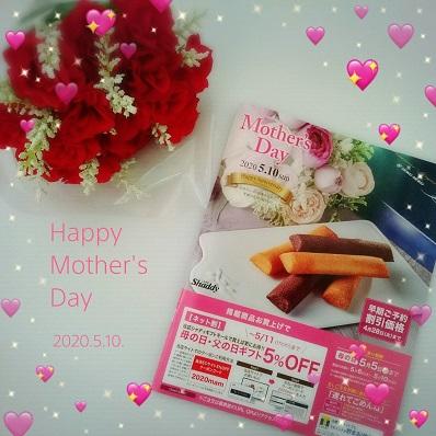 20母の日カタログ表紙