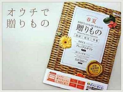 200401贈りものカタログ