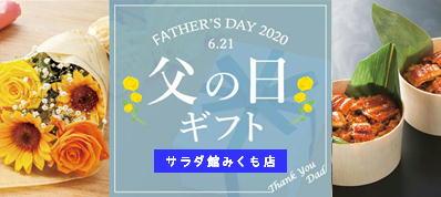 20父の日バナー