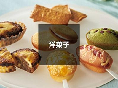 中元洋菓子