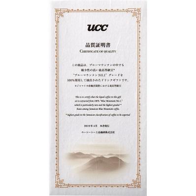 20中元UCC ブルーマウンテンプレミアムギフト4