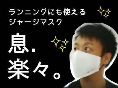 息楽々マスク