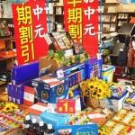 20中元コーナー