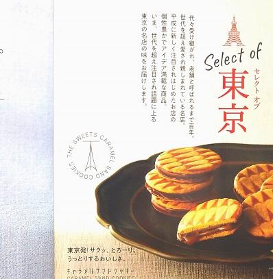 セレクトof東京