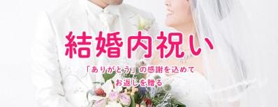 20結婚バナー
