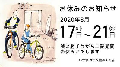 お休み自転車
