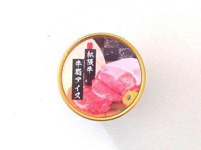松阪牛アイス蓋