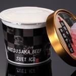牛脂アイス (2)