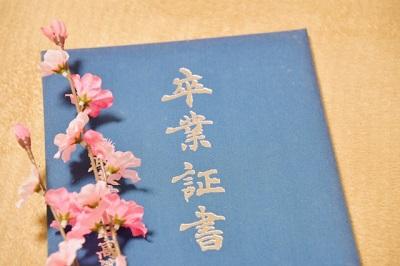 卒業式卒業証書