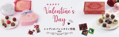 21バレンタイン