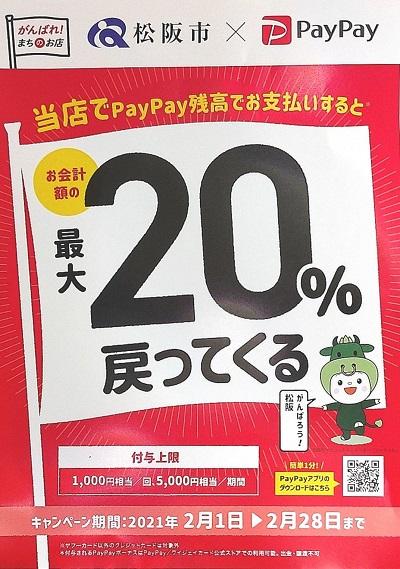 21松阪×ペイペイ2
