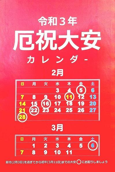 21厄カレンダー