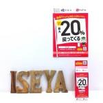 21松阪×ペイペイ1
