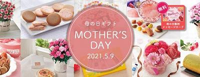 21母の日バナー