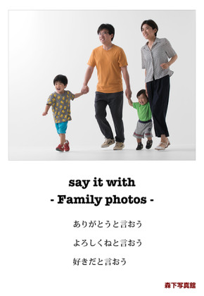blog familyphoto原案2